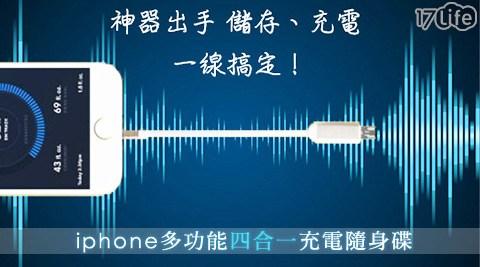 只要1,069元起(含運)即可享有原價最高16,396元iphone多功能四合一充電隨身碟只要1,069元起(含運)即可享有原價最高16,396元iphone多功能四合一充電隨身碟1入/2入/4入:(A)16G/(B)32G/(C)64G。