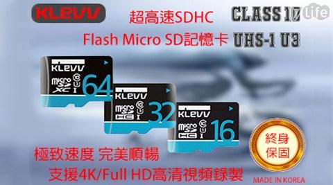 KLEVV/超高速UHS-1 U3等級/micro SDHC/記憶卡/micro