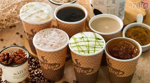 外帶:只要90元即可享有【柒咖啡】原價135元超值雙人杯外帶:只要90元即可享有【柒咖啡】原價135元超值雙人杯:黑糖薑母茶/薑汁撞奶/巧克力牛奶/美式咖啡(4選1)+拿鐵/榛果拿鐵/抹茶拿鐵/焦糖拿鐵/瑪奇朵/焦糖瑪奇朵/榛果瑪奇朵/抹茶瑪奇朵(8選1)。