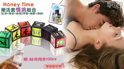 保險套/HoneyTime/潤滑液