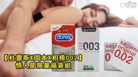 杜蕾斯/岡本/相模002/情人節/限量/福袋/保險套