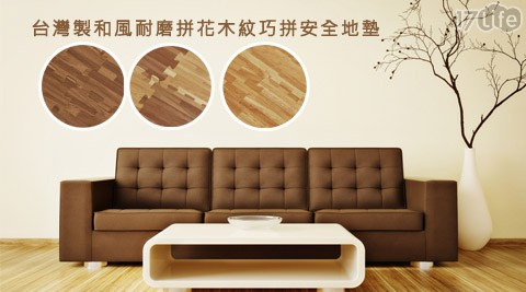 平均每包最低只要199元起(含運)即可購得台灣製耐磨拼花木紋巧拼安全地墊2包/4包/8包/12包/16包/20包(9片/包),顏色:深木紋/淺木紋。