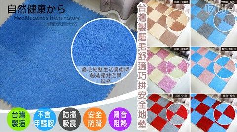 平均最低只要185元起(含運)即可享有台灣製磨毛舒適巧拼安全地墊:2包/4包/8包/12包/16包/20包(9片/包),多色選擇!