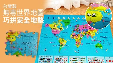 平均每組最低只要474元起(含運)即可購得台灣製無毒世界地圖巧拼安全地墊1組/2組/4組/6組/10組(9片/組)。