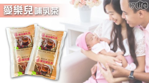 愛樂兒-哺17life 取消 訂單乳茶