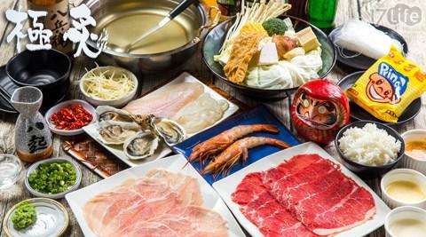 極炙日式火鍋/火鍋/日式/極炙/肉/海鮮