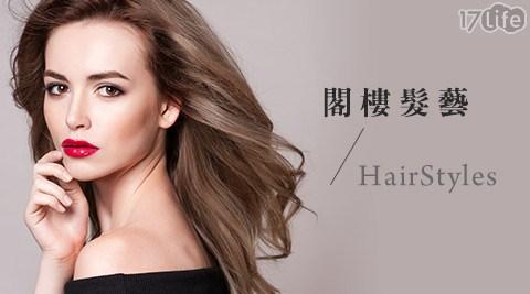 閣樓髮藝/HairStyles/閣樓/美髮/中和美髮/洗剪護/染燙/洗護/變髮