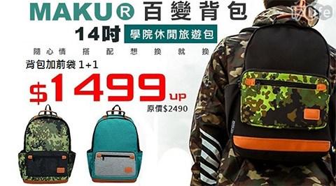 MAKU STORE-百變台中 旅館 ktv背包系列