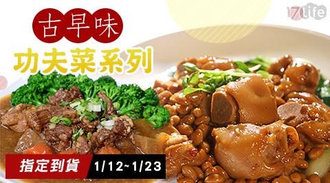 2017/年菜/饗城/古早味/功夫菜/豬蹄/排骨/新年/團圓