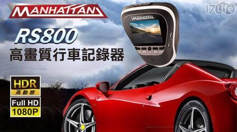 只要1,990元(含運)即可享有原價4,990元MANHATTAN RS800類原裝1080P高畫質行車紀錄器1台,購買享主機1年保固、其他配件1個月保固!