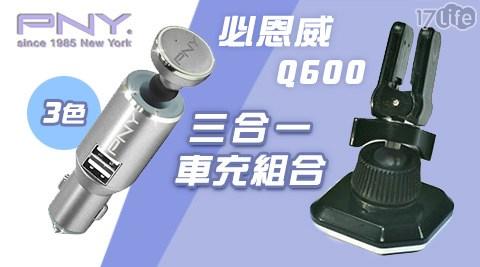PNY/必恩威/ Q600/ 三合一/車充組合/藍芽耳機/車架/車充