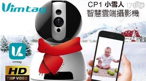每日一物/Vimtag/ CP1/ 720P /HD/高清可移動視角/ 小雪人 /智慧雲端攝影機