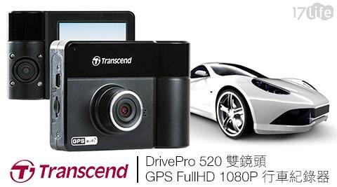 只要5,580元(含運)即可享有【創見】原價7,990元DrivePro 520雙鏡頭GPS FullHD 1080P行車紀錄器1入,享2年保固!
