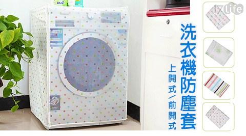 平均每入最低只要80元起(含運)即可購得洗衣機防塵套1入/2入/5入/10入,款式:上開式/前開式,多種花色任選。