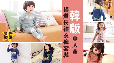 平均最低只要220元起(含運)即可享有韓版中大童棉質長袖衣褲套裝:1套/2套/3套/5套,多款多尺寸!