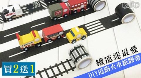平均每組最低只要130元起(含運)即可享有鐵道迷最愛-DIY道路火車紙膠帶1組/2組/5組/10組(3捲/組)。