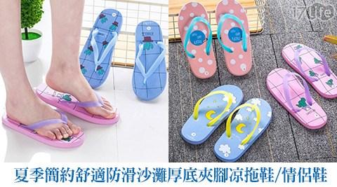 平均最低只要99元起(含運)即可享有夏季簡約舒適防滑沙灘厚底夾腳凉拖鞋/情侶鞋1雙/2雙/4雙/6雙/8雙,款式任選。