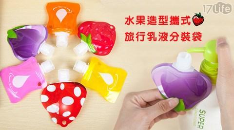 水果/造型/攜帶/旅行/乳液/分裝袋