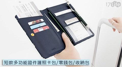 平均每個最低只要117元起(含運)即可購得短款多功能證件護照卡包/零錢包/收納包1個/2個/4個/8個,多色任選。
