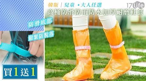 買一送一/韓版/高桶/防滑/防雨/防水/加厚/耐磨/鞋套/雨鞋套
