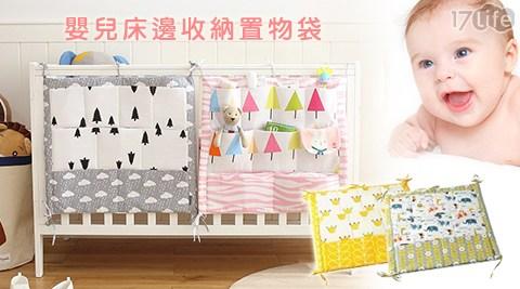 嬰兒/床邊/收納/置物/袋/尿布/面紙