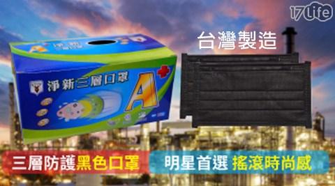 品生活17life台灣製造-黑色三層防塵口罩