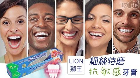 平均最低只要120元起(含運)即可享有【LION 獅王】細絲特磨抗敏感牙膏(130g)3條/6條/9條。