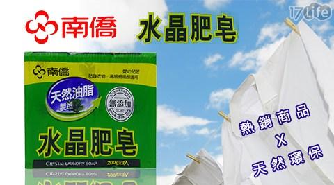 平均每組最低只要59元起即可購得【南僑】南僑水晶肥皂6組/12組/24組(200gx3入/組)。