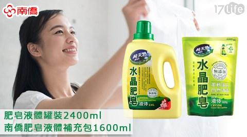 南僑-肥皂液體罐裝(2400ml)+南僑肥皂液體補充包(17life 首頁1600ml)