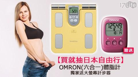 OMRON/六合一/體脂計/HBF-370/送/計步器/HJ-325
