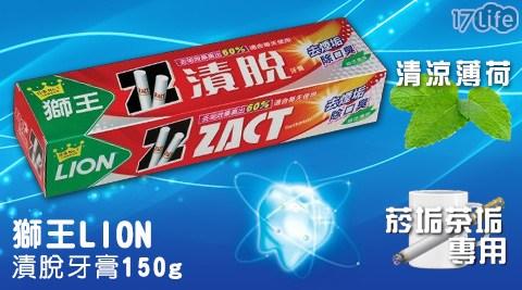 獅王LION/獅王/LION/清脫牙膏/煙垢剋星/150g/牙膏/清潔/口腔