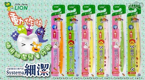 獅王LION/細潔兒童牙刷/獅王/LION/兒童牙刷/牙刷/口腔/清潔