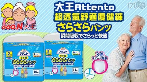 日本大王/大王/Attento/超透氣/舒適/復健褲/成人紙尿褲/紙尿褲