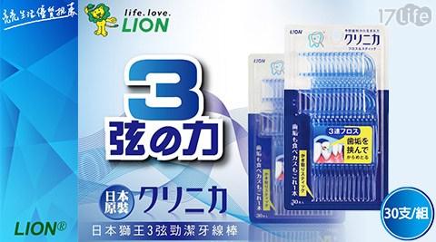 平均最低只要5元起(含運)即可享有【日本獅王LION】固齒佳3弦潔勁牙線棒60支/90支/120支(30支/組)。