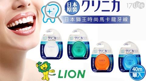 平均最低只要137元起(含運)即可享有【獅王 LION】馬卡龍牙線(40m)3入/6入(顏色隨機出貨)。