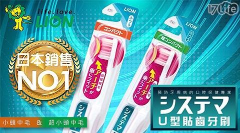 平均最低只要115元起(含運)即可享有【日本獅王】U型貼齒中毛牙刷(小頭/超小頭)平均最低只要115元起(含運)即可享有【日本獅王】U型貼齒中毛牙刷(小頭/超小頭):6入/12入。