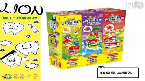 平均每入最低只要29元起(含運)即可享有【日本獅王LION】兒童牙膏45g-3入:3組(共9入)/6組(共18入)。