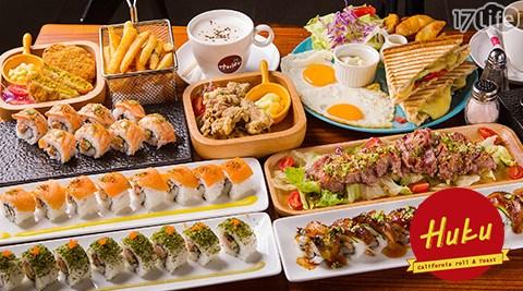 Huku/加州卷/熱壓/吐司/早午餐
