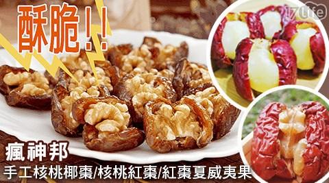 2017/年節/零嘴/瘋神邦/手工/核桃/椰棗/紅棗/夏威夷果