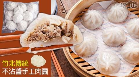 瘋神邦/竹北/傳統/不沾醬/手工/肉圓