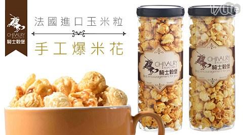 騎士穀堡/罐裝/爆米花/多口味