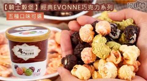 騎士穀堡/經典/EVONNE/巧克力系列/巧克力/白巧克力/黑巧克力/抹茶/草莓/冬季/甜食/點心/手作