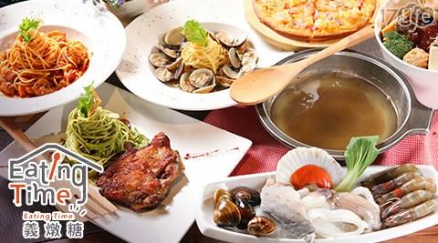 義燉/糖/義式/餐廳/義大利麵/火鍋/折抵