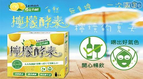 一定有酵-台灣綠翡翠檸檬酵素飲