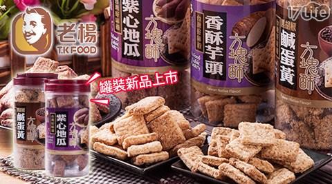 老楊方塊酥-大 魯 閣 台北罐裝新品上市-口味任選