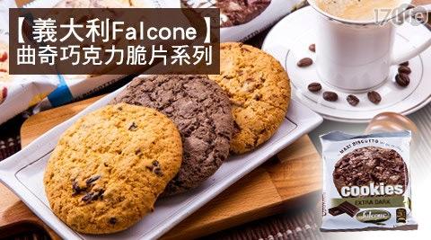平均每片最低只要19元起(含運)即可享有【義大利 Falcone】進口曲奇巧克力脆片系列20片/40片,口味:經典巧克力脆片/濃可可脆片/多莓果脆餅。
