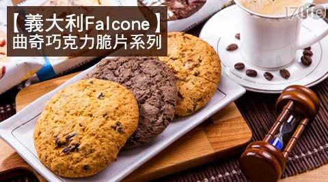 平均最低只要29元起即可享有【義大利Falcone】曲奇巧克力脆片系列平均最低只要29元起即可享有【義大利Falcone】曲奇巧克力脆片系列:1片/24片/40片,多口味選擇!