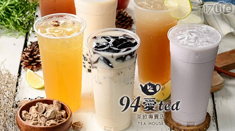 94愛tea/就是愛TEA/飲料/珍珠奶茶/波霸奶茶/抵用券/鳳山