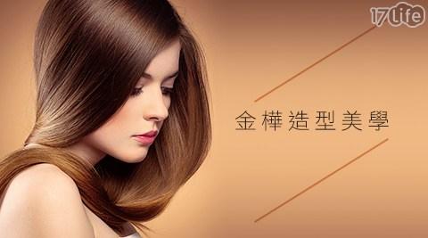 只要499元起即可享有【金樺造型美學】原價最高4,100元美髮專案:(A)Davines達芬尼斯時尚洗剪護髮/(B)頂級沙龍施華蔻炫麗剪染護髮/(C)日系時尚流行質感剪燙護髮。