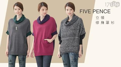 FIVE PENCE/五個銅貨/立領/修身/罩衫